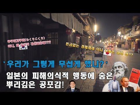 '우리가 그렇게 무섭게 했니?' 일본의 피해의식적 행동에 숨은 뿌리깊은 공포감!