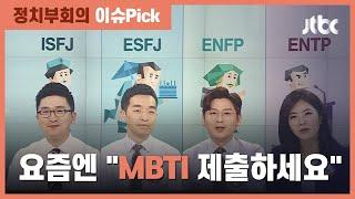 """과거 면접 땐 관상도…요즘 입사지원엔 """"MBTI 제출하세요"""" / JTBC 정치부회의"""