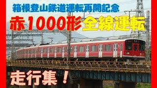 【期間限定運転!】小田急赤1000形全線臨時運転走行集!