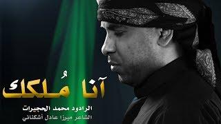 ( إعادة نشر ) أنا ما أملك وجودي | آنا مُـلكك |  محمد الحجيرات