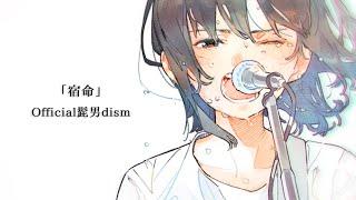 宿命(Official髭男dism) 女性キー/ めありー cover