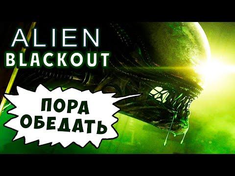 ЧУЖОЙ ОХОТИТСЯ НА ВЫЖИВШИХ! Alien Blackout (Чужой Отключение) хоррор прохождение #7