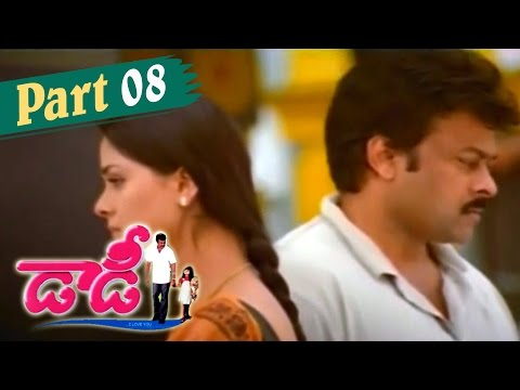 Daddy Telugu Movie || Chiranjeevi, Simran, Rajendra Prasad || Part 08