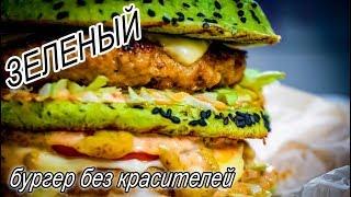Бургер со шпинатом и говядиной (без красителей)