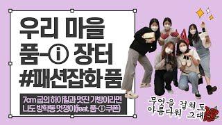 [품-ⓘ 장터 #3]9월 장터 - 패션잡화 편(벼룩장터…