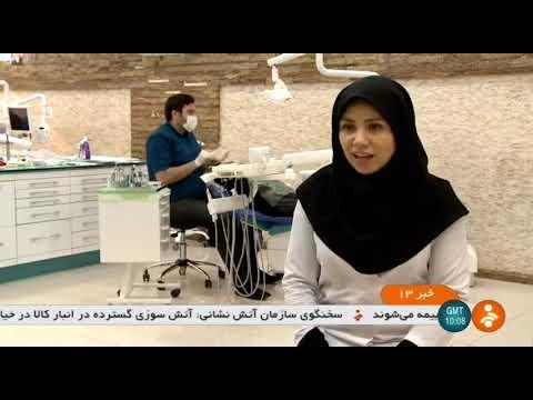 Iran Dental Implant, Health Tourism report ايمپلنت دندان گزارشي از جهانگردي سلامت ايران