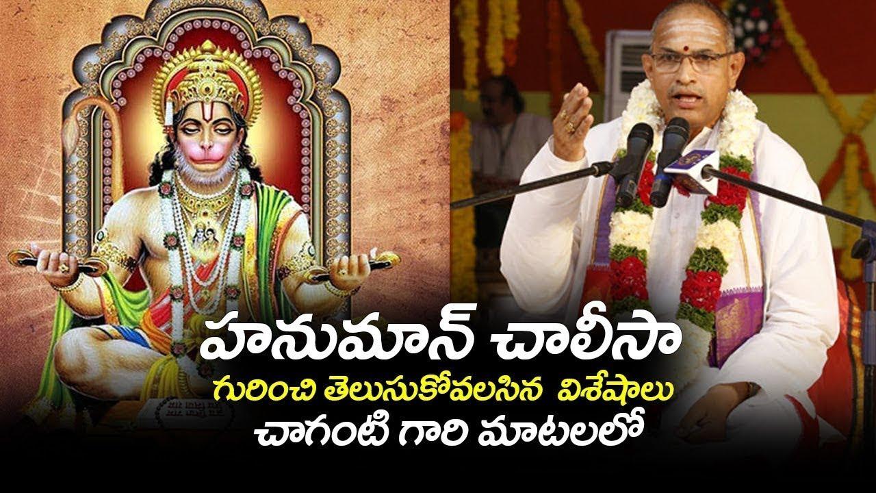 ఆంజనేయుని అద్బుతం చాగంటి గారీ మాటల్లో | Chaganti golden words about Hanuman