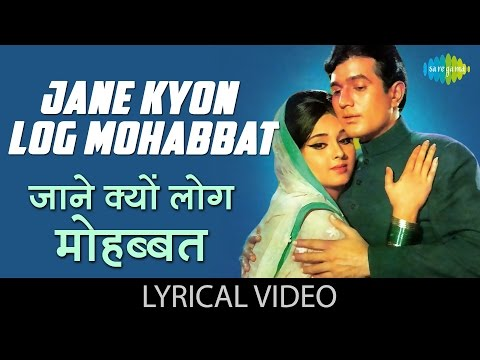 Jane Kyon Log Mohabbat with lyrics |...