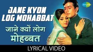 Jane Kyon Log Mohabbat with lyrics | जाने क्यों लोग मोहब्बत गाने के बोल | Mehboob Ki Mehndi