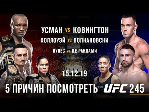 5 причин посмотреть UFC 245 | Камару Усман, Колби Ковингтон, Макс Холлоуэй, Александр Волкановски