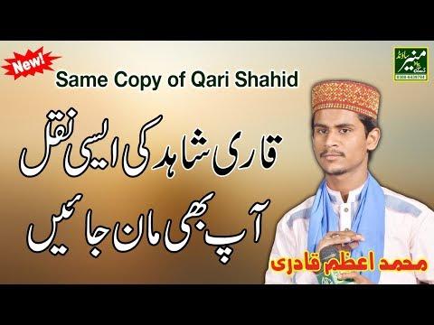 Same Copy Of Qari Shahid Mahmood New Naats 2017-8 | Muhammad Azam Qadri | New Punjabi Naat 2018