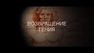 Фильм ЛЕОНАРДО.ИСТОРИЯ ГЕНИЯ трейлер