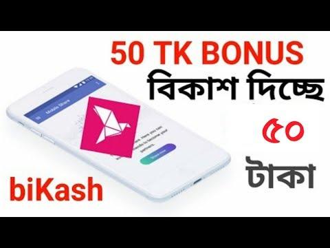 bKash App। বিকাশ দিচ্ছে ৫০ টাকা বোনাস একাউন্ট করলেই-bkash app register for tk 50 bonus eid offer