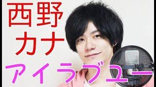 西野カナさんの新曲!映画「となりの怪物くん」主題歌「アイラブユー」...