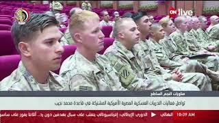 تواصل فعاليات التدريبات العسكرية المصرية الأمريكية المشتركة في قاعدة محمد نجيب
