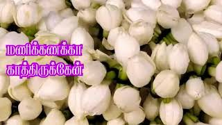 Madurai Malli vangi vanthan -Tamil village album song- HD
