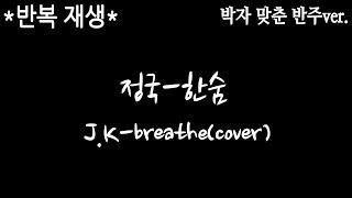 [방탄소년단]정국 - 한숨 cover 반복재생(박자맞춘반주ver.)