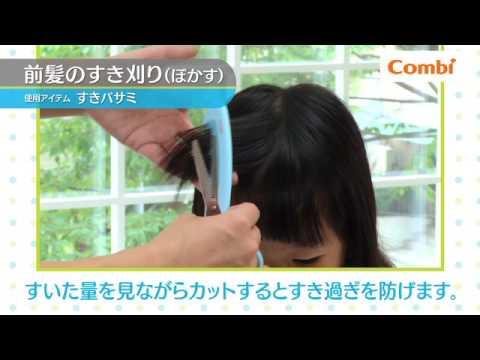 Combi優質安全髮剪 - 打薄劉海