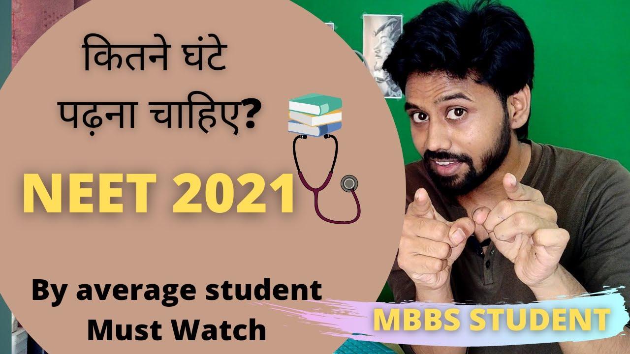 NEET 2021 Exam के लिए कितने घंटे पढ़ना चाहिए?   Accept the truth🔥 #shorts