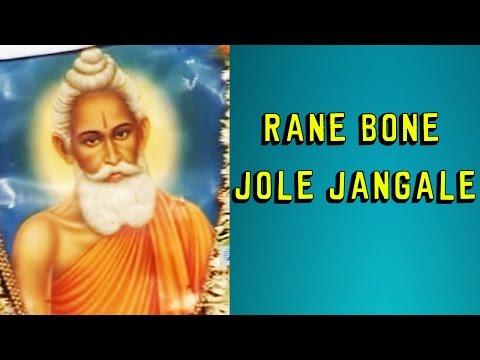 Rane Bone Jole Jangale | Baba Loknath...