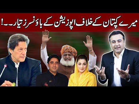 """Opposition ready to use """"bouncers"""" against Imran Khan 