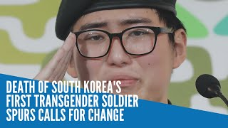 Death of South Korea's first transgender soldier spurs calls for change
