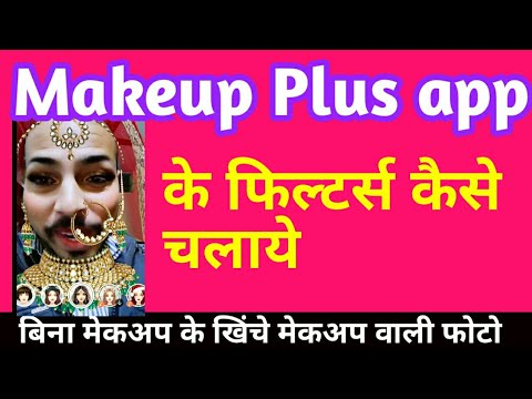 How to use makeup Plus app filters in hindi