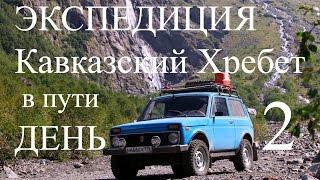 голубая нива Кавказ 2016 день2