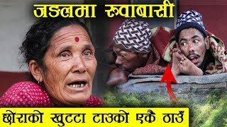 घना जङलमा रुदै बाख्रा हेर्ने आमा - घरमा पुग्दा दुवै छोराहरुको खुट्टा र टाउको एकै ठाउमा | Nepali Aama