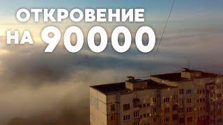 Откровение на 90000 – Мои первые ютуберы