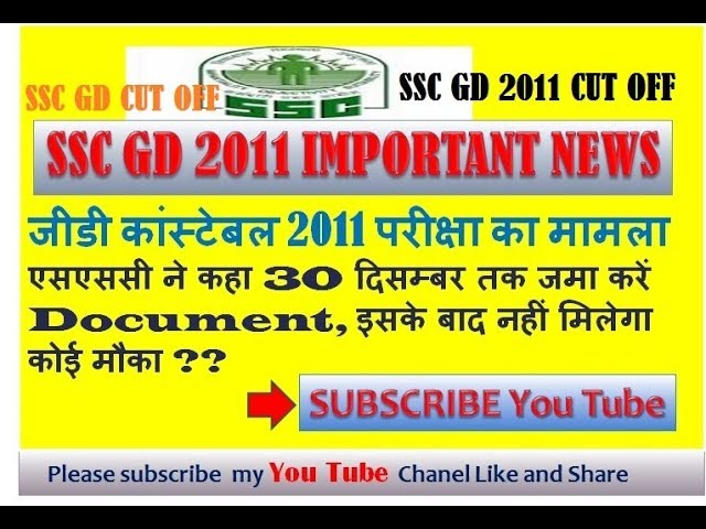 SSC GD 2011 I SSC GD ALLAHABAD Document Submission Last Date 30 Dec I SSC GD 2011 Update