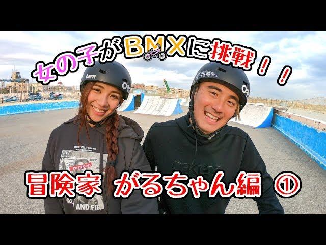女の子がBMXに挑戦!!冒険家 がるちゃん編 ①