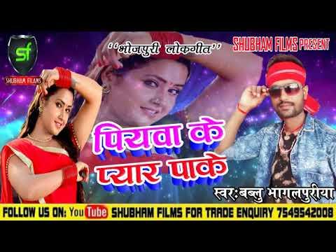 #new-latest-bhojpuri-song-2018-||-#पियवा-के-प्यार-पाके-||-#bablu-bhagalpuriya-||-shubham