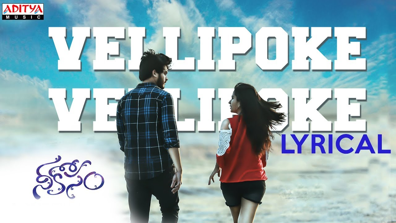 Vellipoke Vellipoke Lyrical | Nee Kosam Songs | AvinashKokati |SrinivasaSharma|AllurammaAnnapureddy