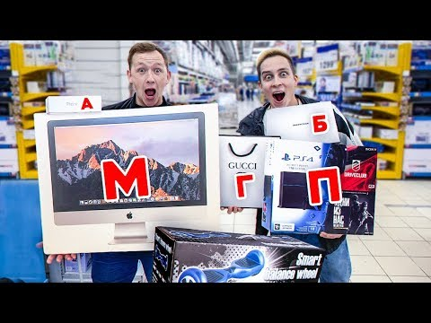 Buying EVERYTHING From A-Z Challenge (VERY Expensive)