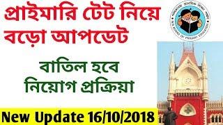 প্রাইমারি টেট নিয়ে বড়ো আপডেট | High Court New Update | West Bengal Primary TET New Update