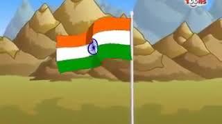 Desh bhakti song von cartoon