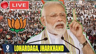 MODI LIVE : PM Modi Addresses Public Meeting at Lohardaga, Jharkhand | 2019 Election BJP Campaign