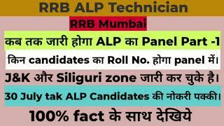 RRB ALP Technician | RRB Mumbai ALP Panel list | RRB J&K and Siliguri ALP Panel list |