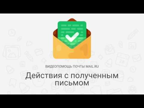 Действия с полученным письмом