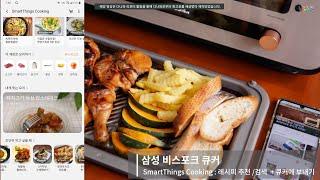 SmartThings Cooking [ 삼성 비스포크 …