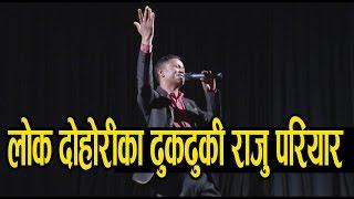 लोक दोहोरीका ढुकढुकी राजु परियार Raju Parayar