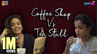 Coffee Shop vs Chai Bandi || Mahathalli