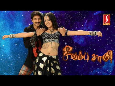 New Tamil Movie 2016 | Latest New Release Movie 2016 | Tamil Latest Movie 2016 | Trisha New