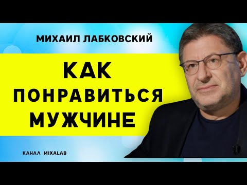 МИХАИЛ ЛАБКОВСКИЙ КАК ПОНРАВИТЬСЯ МУЖЧИНЕ