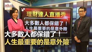 大多數人都保錯了!人生最重要的是意外險 - 李兆華、劉鳳和《理財達人秀》2017.03.27