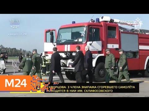 В Шереметьеве готовятся к открытию второй взлетно-посадочной полосы - Москва 24