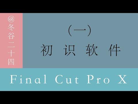 视频剪辑教程-Final Cut Pro X系列教程:(一)初识软件
