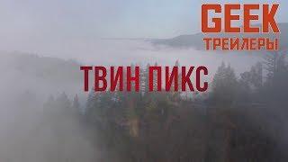 Твин Пикс 3 сезон - Русский трейлер (2017)