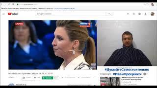 Российская пропаганда пробивает очередное дно Украинофобия Иван Проценко